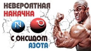 Окись азота - Фил Хит