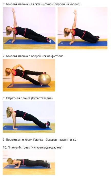 упражнение планка 1