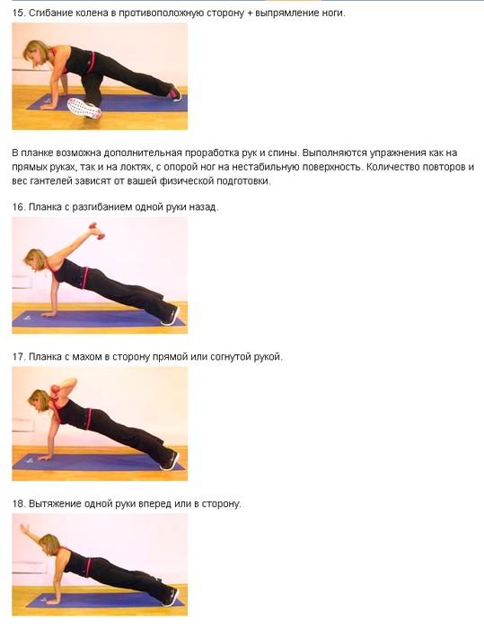 упражнение планка 3