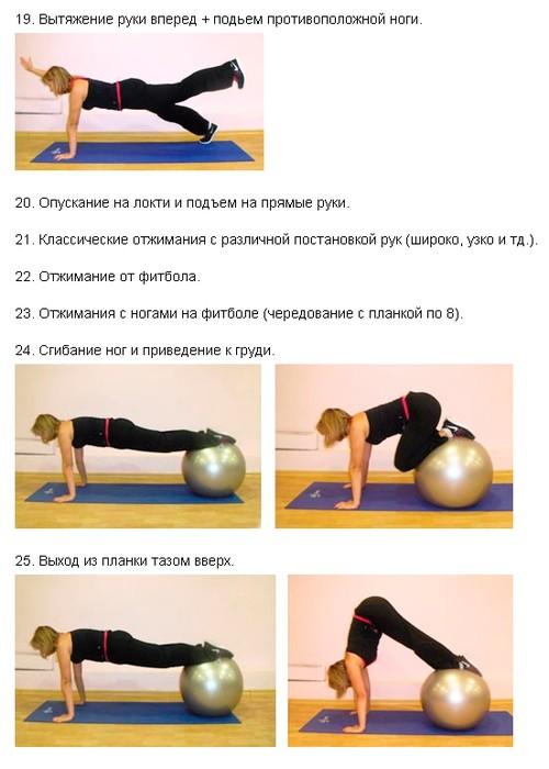 упражнение планка 4