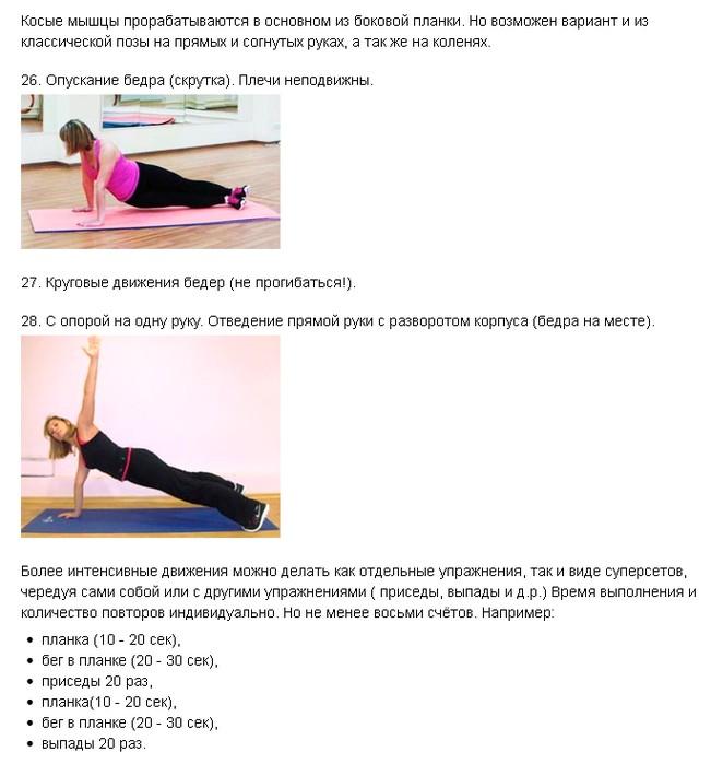 упражнение планка 5