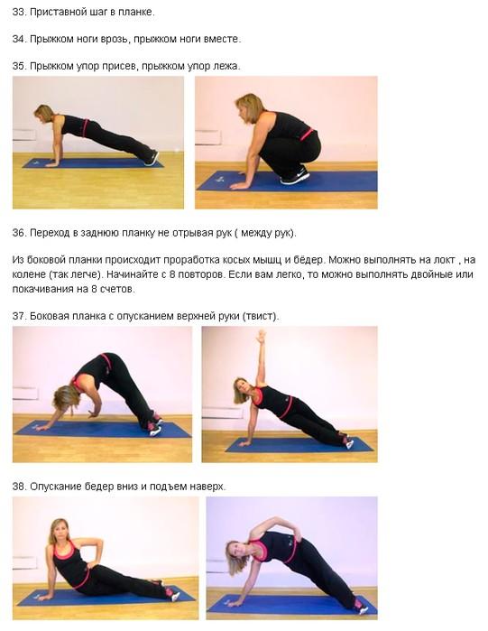 упражнение планка 7