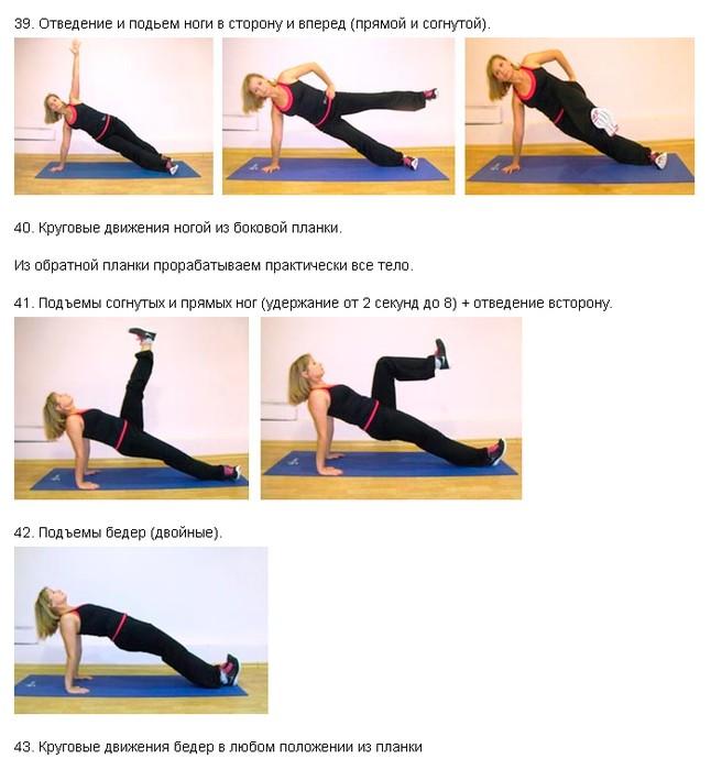 упражнение планка 8