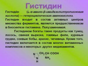 Гистидин