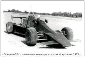 ЭСТОНИЯ-20